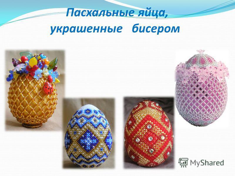 Пасхальные яйца, украшенные бисером