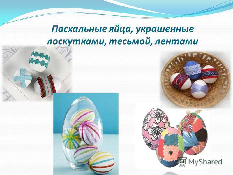 Пасхальные яйца, украшенные лоскутками, тесьмой, лентами
