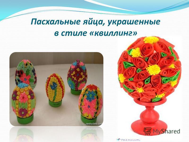 Пасхальные яйца, украшенные в стиле «квиллинг»