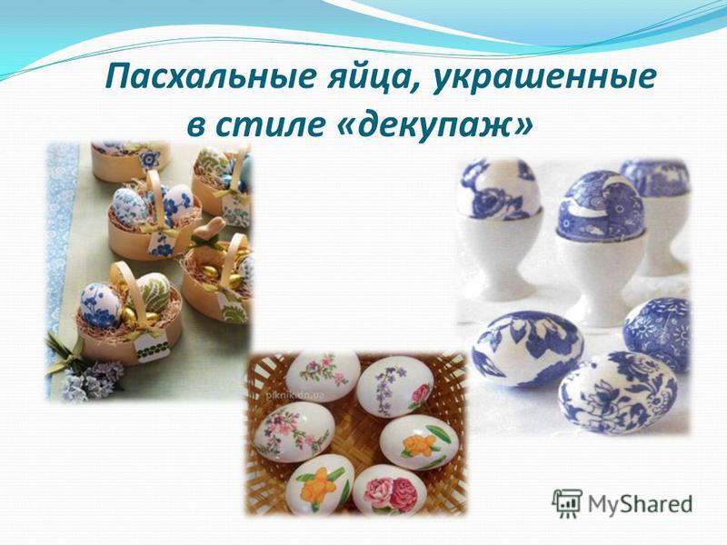 Пасхальные яйца, украшенные в стиле «декупаж»