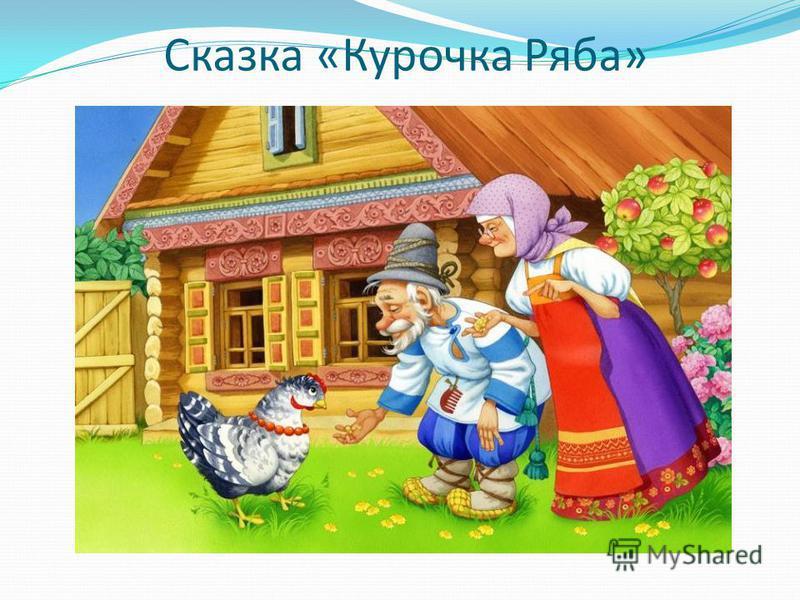 Сказка «Курочка Ряба»