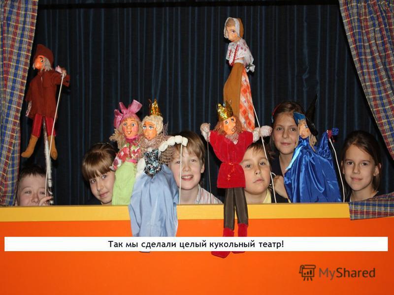 Так мы сделали целый кукольный театр!