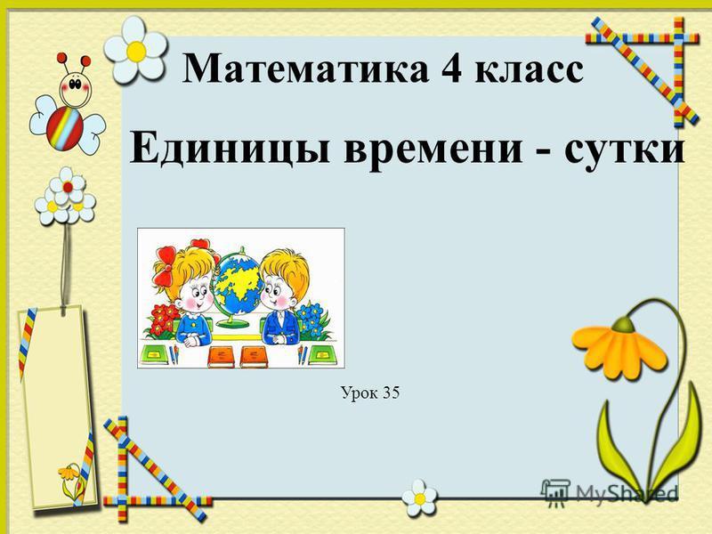 3 класс ос школа 2100 учебник демидовой козловой...тема единицы массы.центнер