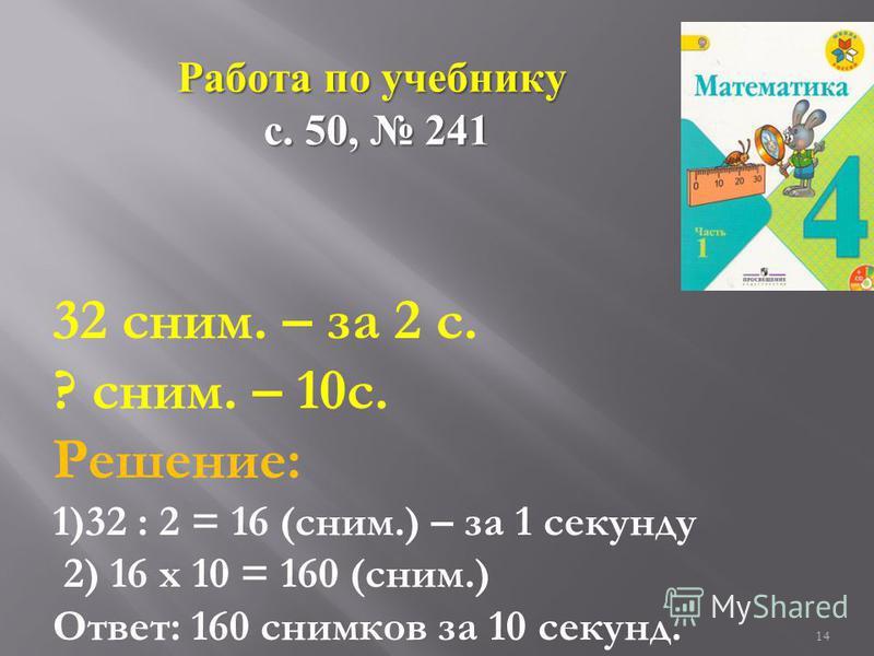 в секундах: 1 мин 30 с, 1 мин 50 с; в часах: 2 сут, 120 мин; в месяцах: 3 года, 8 лет и 4 мес; в годах: 60 мес, 84 мес; в секундах: 5 мин, 16 мин; в минутах: 600 с, 2 ч.