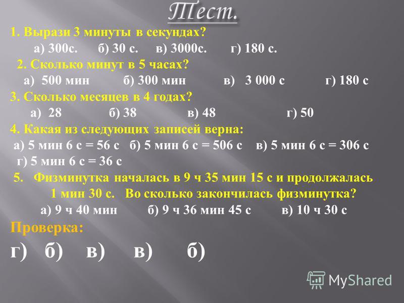 Верхняя строка – 1 вариант Нижняя строка – 2 вариант Проверка : 7 3 000 1 900 5 100 18 Реши уравнения с. 50, 244 с. 50, 244