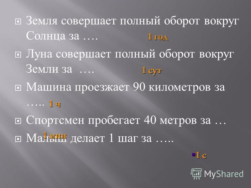 1 год = 12 мес 1 год = 365 сут 1 сут = 24 ч 1 нед =7 сут 1 мес = 30 сут 1 ч = 60 мин 1 = 12 1 = 365 1 = 24 1 = 7 1 = 24 1 = 7 1 = 30 1 = 60