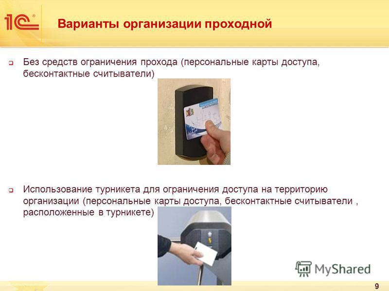 Без средств ограничения прохода (персональные карты доступа, бесконтактные считыватели) Использование турникета для ограничения доступа на территорию организации (персональные карты доступа, бесконтактные считыватели, расположенные в турникете) Вариа