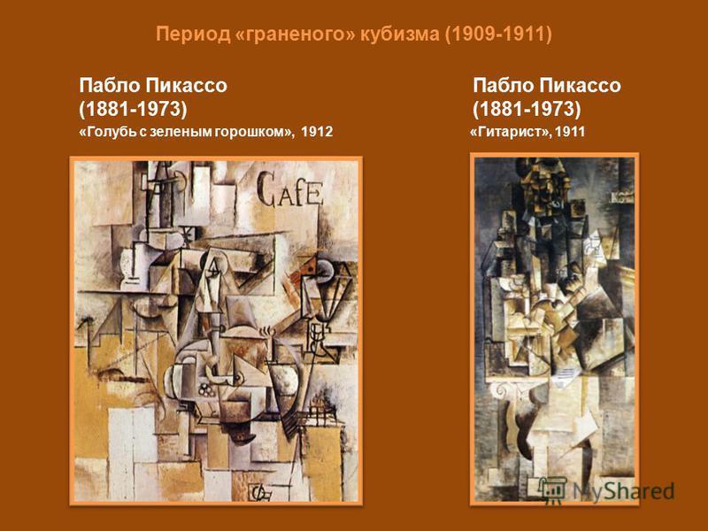 Период «граненого» кубизма (1909-1911) Пабло Пикассо (1881-1973) Пабло Пикассо (1881-1973) «Голубь с зеленым горошком», 1912«Гитарист», 1911