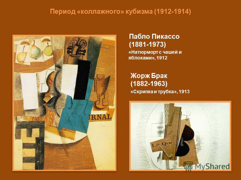 Период «коллажного» кубизма (1912-1914) Жорж Брак (1882-1963) Пабло Пикассо (1881-1973) «Натюрморт с чашей и яблоками», 1912 «Скрипка и трубка», 1913