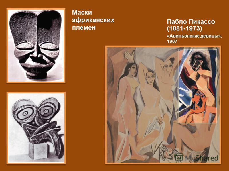 Пабло Пикассо (1881-1973) «Авиньонские девицы», 1907 Маски африканских племен
