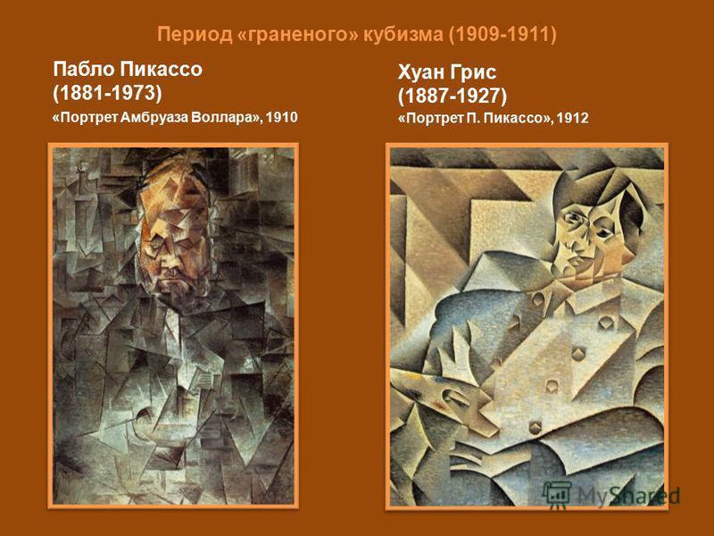 Период «граненого» кубизма (1909-1911) Пабло Пикассо (1881-1973) «Портрет Амбруаза Воллара», 1910 Хуан Грис (1887-1927) «Портрет П. Пикассо», 1912