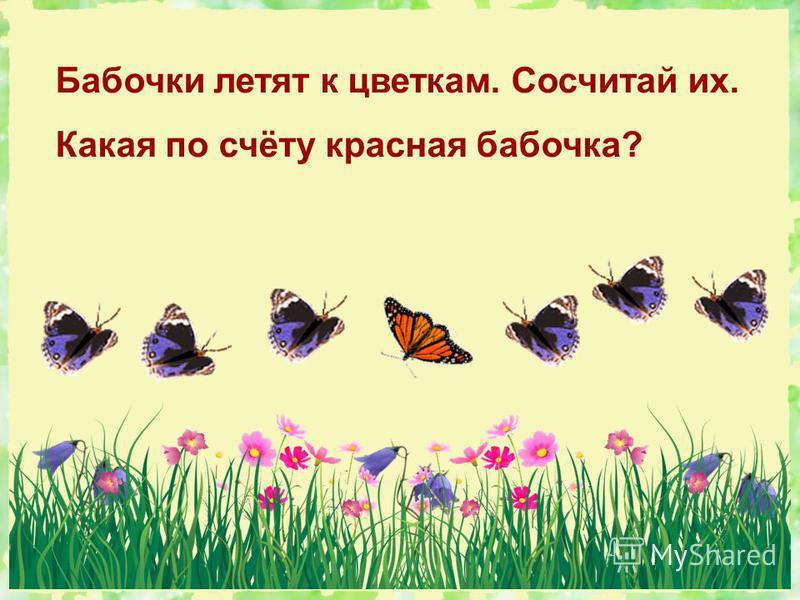 Бабочки летят к цветкам. Сосчитай их. Какая по счёту красная бабочка?