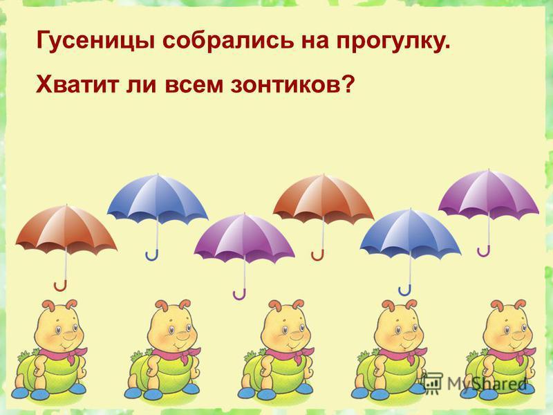 Гусеницы собрались на прогулку. Хватит ли всем зонтиков?