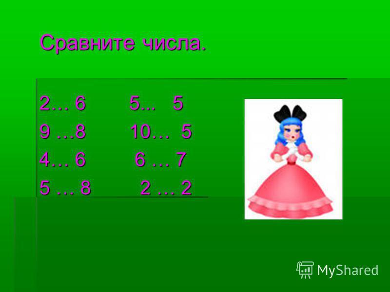 Найти натуральный ряд чисел 1 2 3 5 6 7 8 9… 0 1 2 3 4 5 6 … 1 2 3 4 5 6 7 8 9 … 3 4 5 6 7 8… 0 1 2 2 3 4 5 6 7...