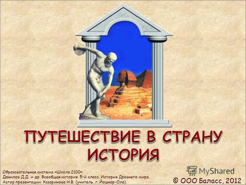 Д.д.данилов всеобщая история для 5 класса учебник электронная версия скачать