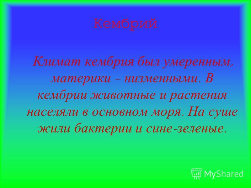 Периоды палеозоя Пермь Карбон Девон Силур Ордовик Кембрий