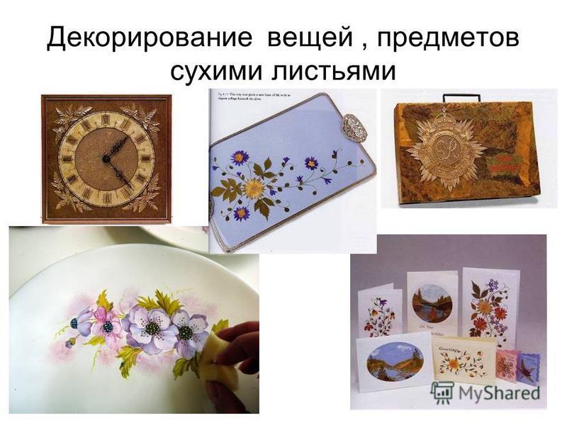 Декорирование вещей, предметов сухими листьями