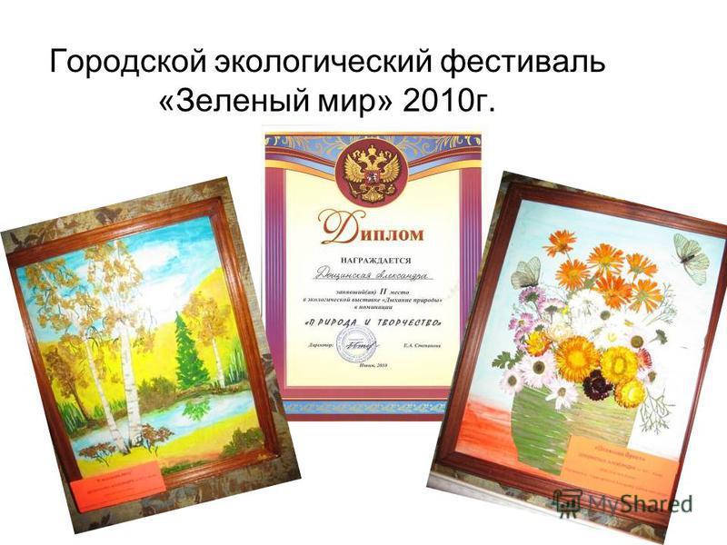 Городской экологический фестиваль «Зеленый мир» 2010 г.