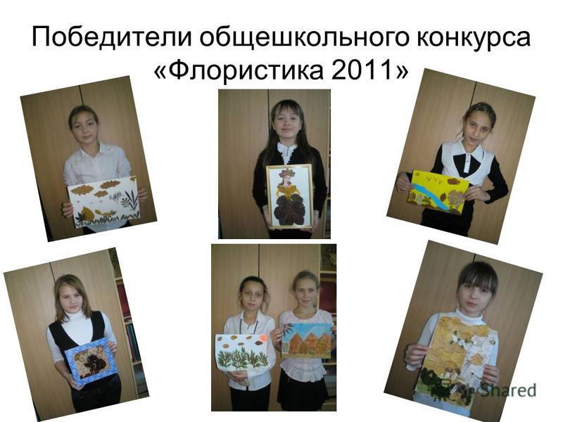 Победители общешкольного конкурса «Флористика 2011»