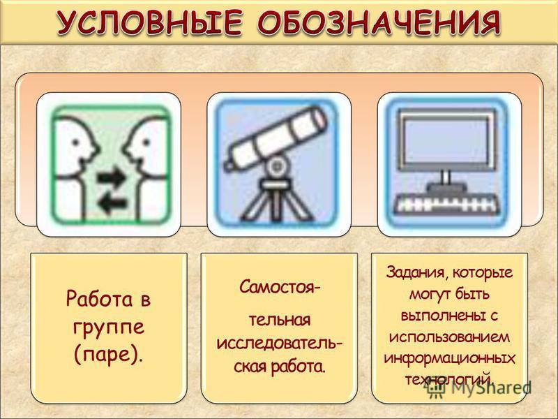 Работа в группе (паре). Самостоя- тельная исследовательская работа. Задания, которые могут быть выполнены с использованием информационных технологий.
