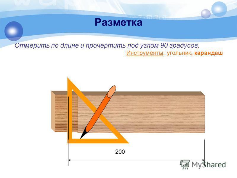 Разметка Отмерить по длине и прочертить под углом 90 градусов. Инструменты: угольник, карандаш 200