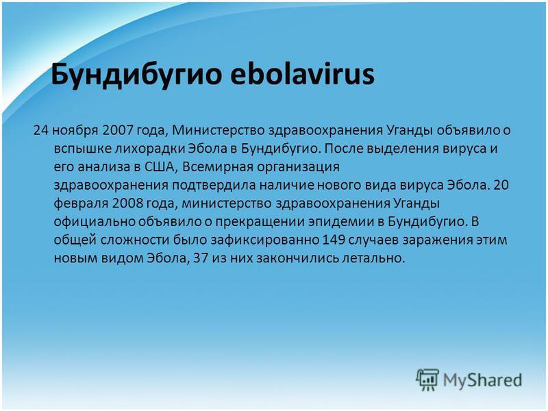 Бундибугио ebolavirus 24 ноября 2007 года, Министерство здравоохранения Уганды объявило о вспышке лихорадки Эбола в Бундибугио. После выделения вируса и его анализа в США, Всемирная организация здравоохранения подтвердила наличие нового вида вируса Э