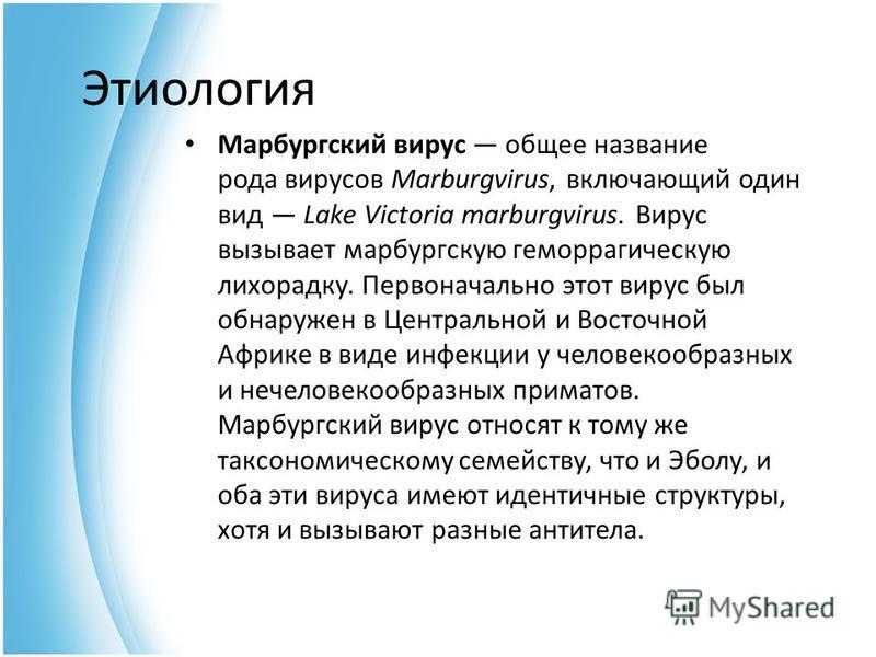 Марбургский вирус общее название рода вирусов Marburgvirus, включающий один вид Lake Victoria marburgvirus. Вирус вызывает марбургскую геморрагическую лихорадку. Первоначально этот вирус был обнаружен в Центральной и Восточной Африке в виде инфекции