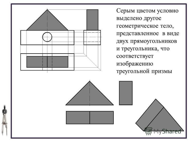 Серым цветом условно выделено другое геометрическое тело, представленное в виде двух прямоугольников и треугольника, что соответствует изображению треугольной призмы