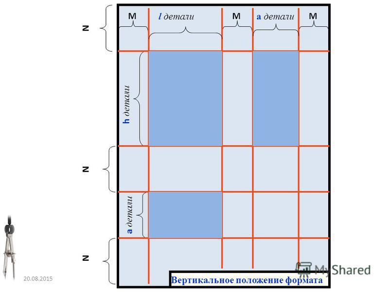 l детали MMM N N N a детали h детали a детали Вертикальное положение формата 20.08.2015