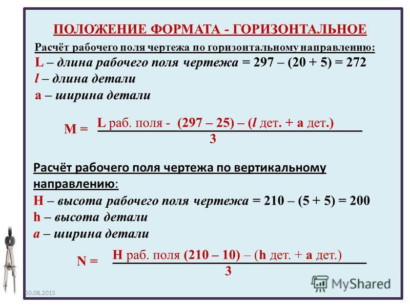N = H раб. поля (210 – 10) – (h дет. + а дет.) 3 Расчёт рабочего поля чертежа по вертикальному направлению: H – высота рабочего поля чертежа = 210 – (5 + 5) = 200 h – высота детали а – ширина детали Расчёт рабочего поля чертежа по горизонтальному нап