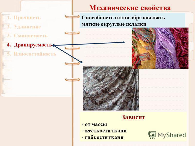 Механические свойства 1. Прочность 2. Удлинение 3. Сминаемость 4. Драпируемость 5. Износостойкость Способность ткани образовывать мягкие округлые складки Зависит - от массы - жесткости ткани - гибкости ткани