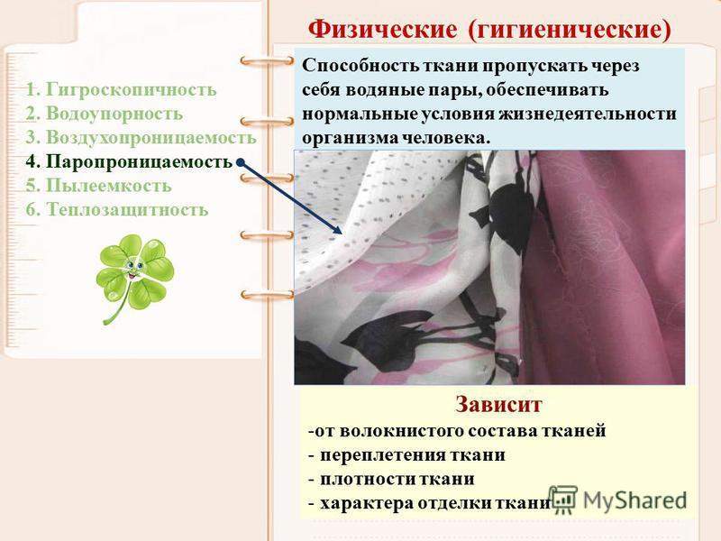 Физические (гигиенические) Зависит -от волокнистого состава тканей - переплетения ткани - плотности ткани - характера отделки ткани 1. Гигроскопичность 2. Водоупорность 3. Воздухопроницаемость 4. Паропроницаемость 5. Пылеемкость 6. Теплозащитность Сп