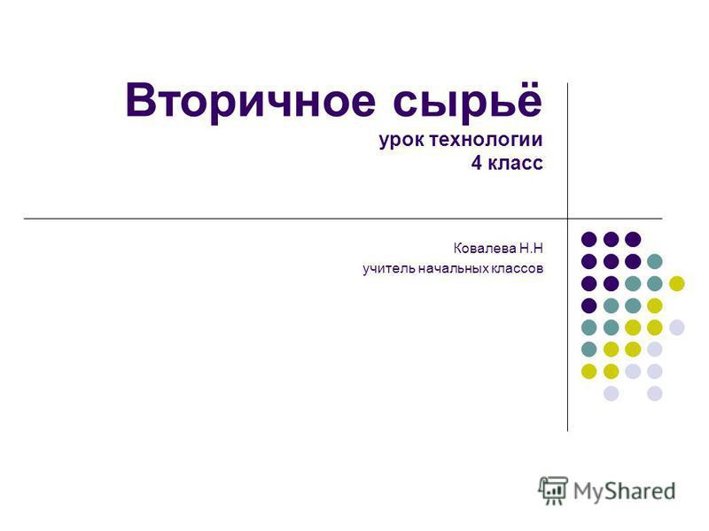презентация знакомство с прописью школа россии