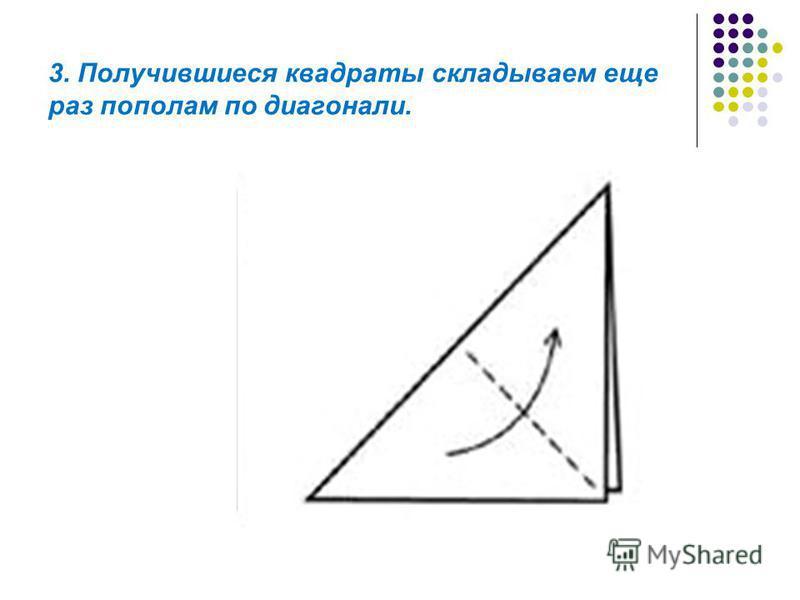 3. Получившиеся квадраты складываем еще раз пополам по диагонали.