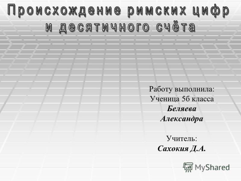Работу выполнила: Ученица 5 б класса Беляева Александра Учитель: Сахокия Д.А.