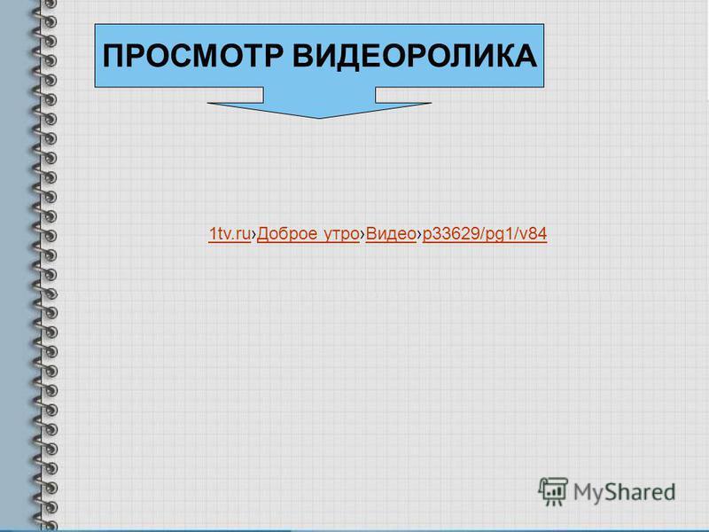 1tv.ru1tv.ru Доброе утро Видеоp33629/pg1/v84Доброе утро Видеоp33629/pg1/v84 ПРОСМОТР ВИДЕОРОЛИКА