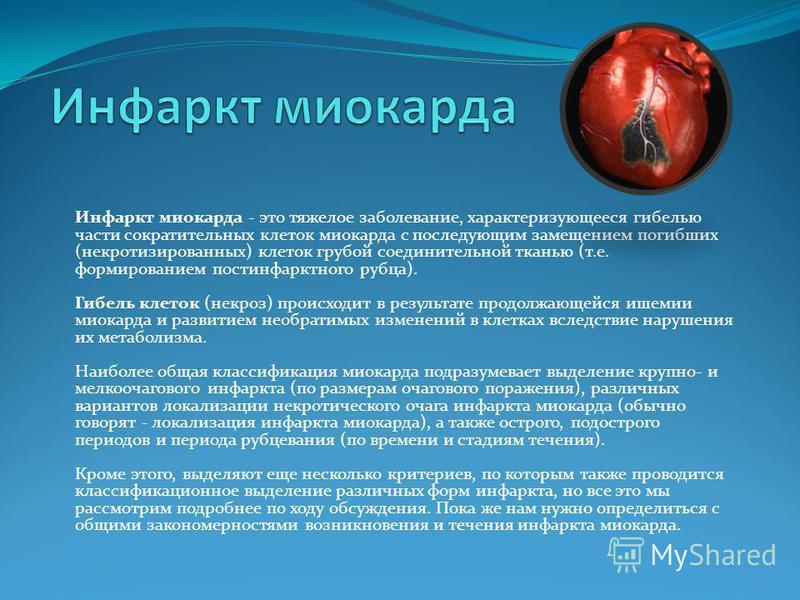 Инфаркт миокарда - это тяжелое заболевание, характеризующееся гибелью части сократительных клеток миокарда с последующим замещением погибших (некротизированных) клеток грубой соединительной тканью (т.е. формированием постинфарктного рубца). Гибель кл