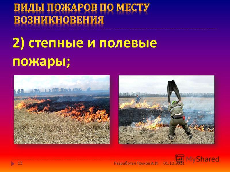 1) пожары на транспортных средствах ; 01.10.201112 Разработал Трунов А. И.