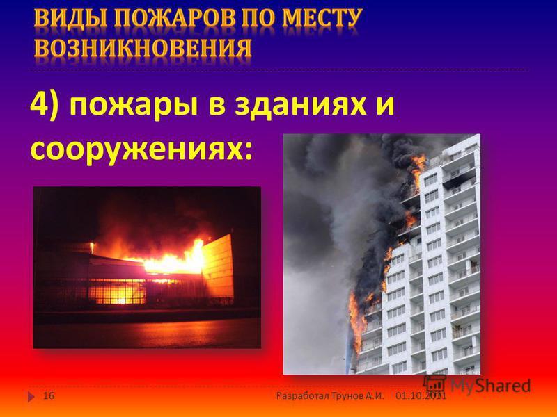 4) торфяные и лесные пожары ; 01.10.201115 Разработал Трунов А. И.