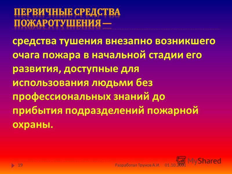 Часть 2- я 01.10.201118 Разработал Трунов А. И.