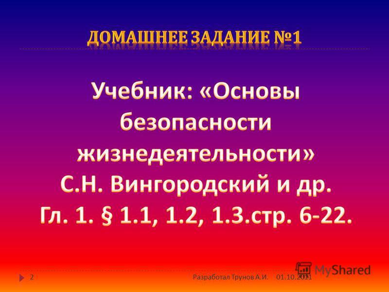 Тема 1.4. 01.10.20111 Разработал Трунов А. И.