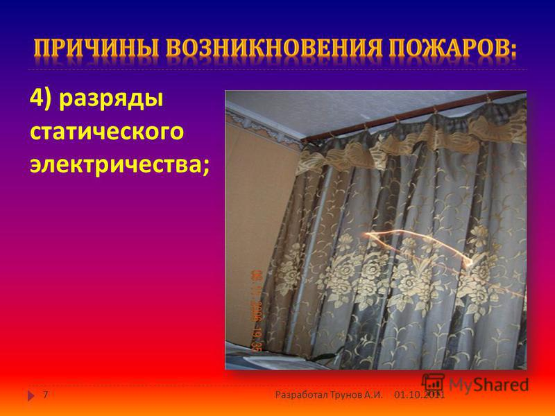 3) самовозгорание веществ и материалов ; 01.10.20116 Разработал Трунов А. И.