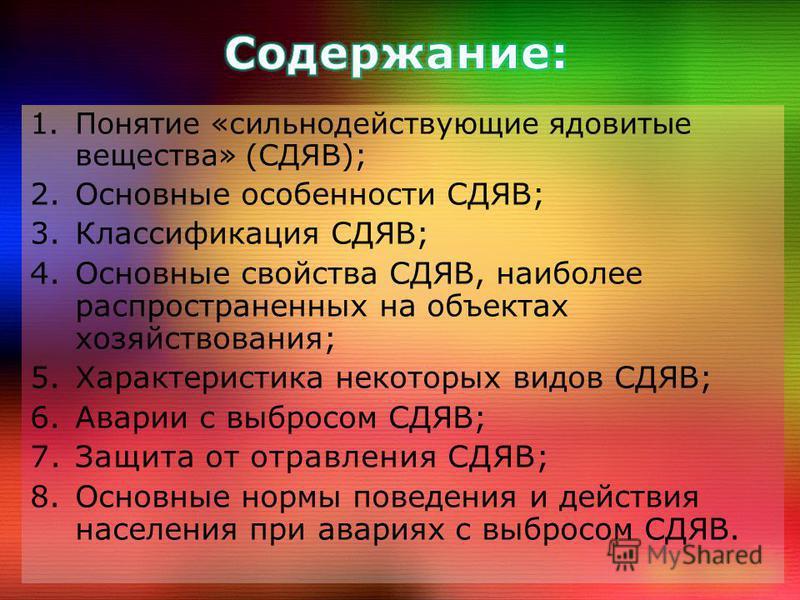Выполнила:*** Группа 10–БЖ–1 Проверила:*** Усть–Каменогорск, 2013 г.