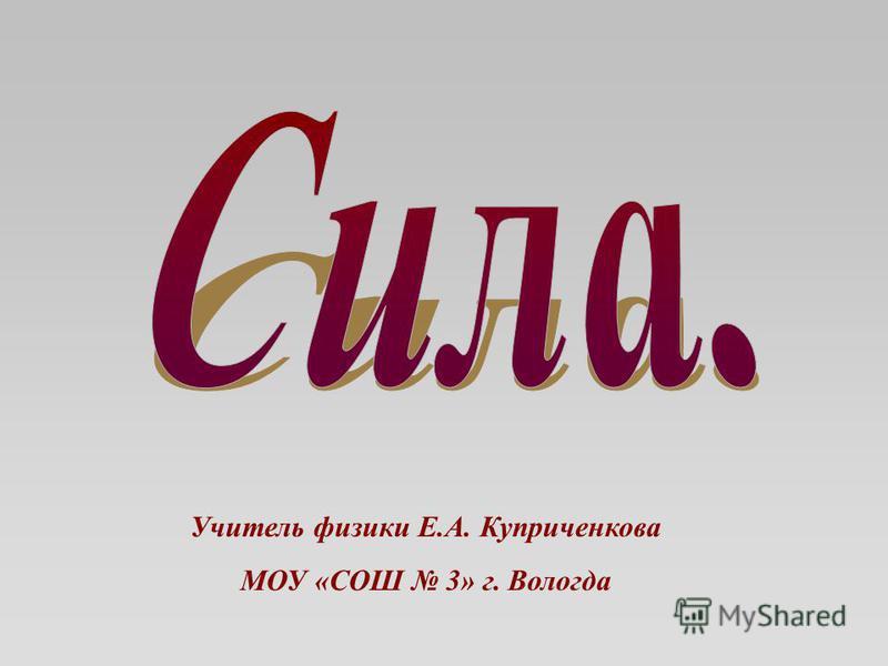 Учитель физики Е.А. Куприченкова МОУ «СОШ 3» г. Вологда