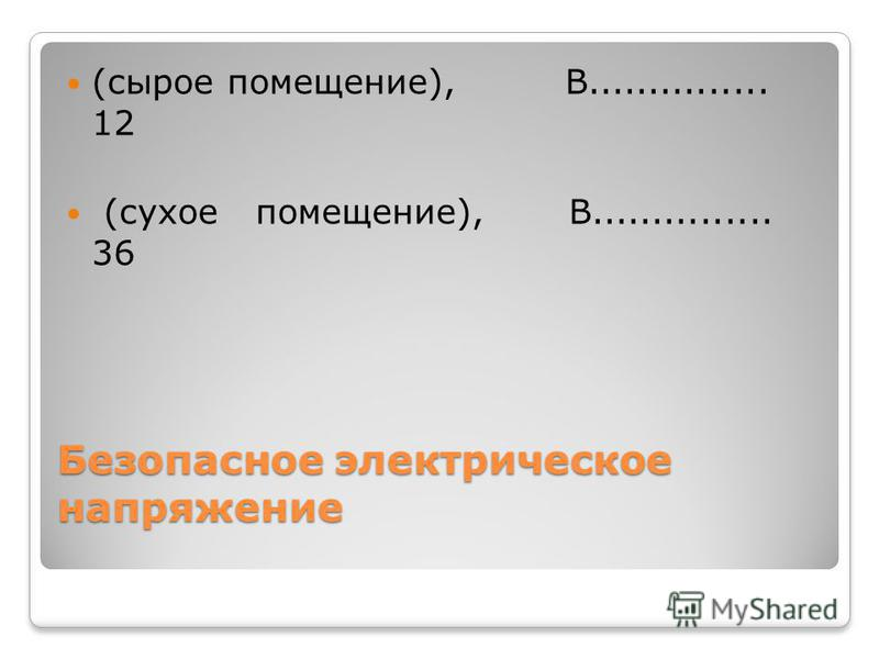 Безопасное электрическое напряжение (сырое помещение), В............... 12 (сухое помещение), В............... 36