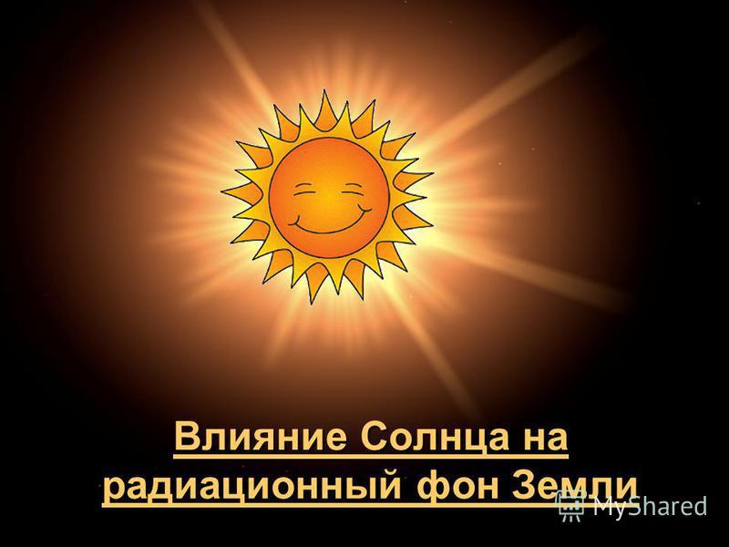 Влияние Солнца на радиационный фон Земли