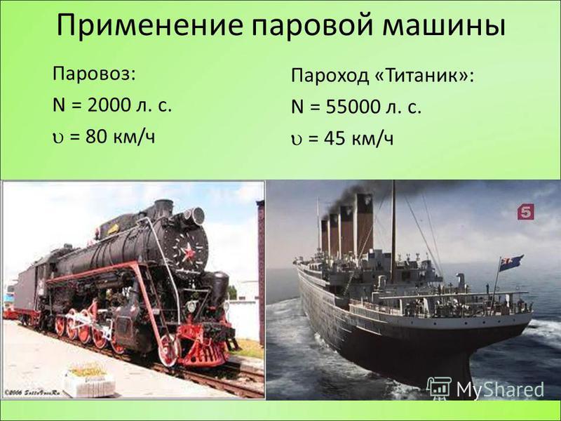 Применение паровой машины Паровоз: N = 2000 л. с. = 80 км/ч Пароход «Титаник»: N = 55000 л. с. = 45 км/ч