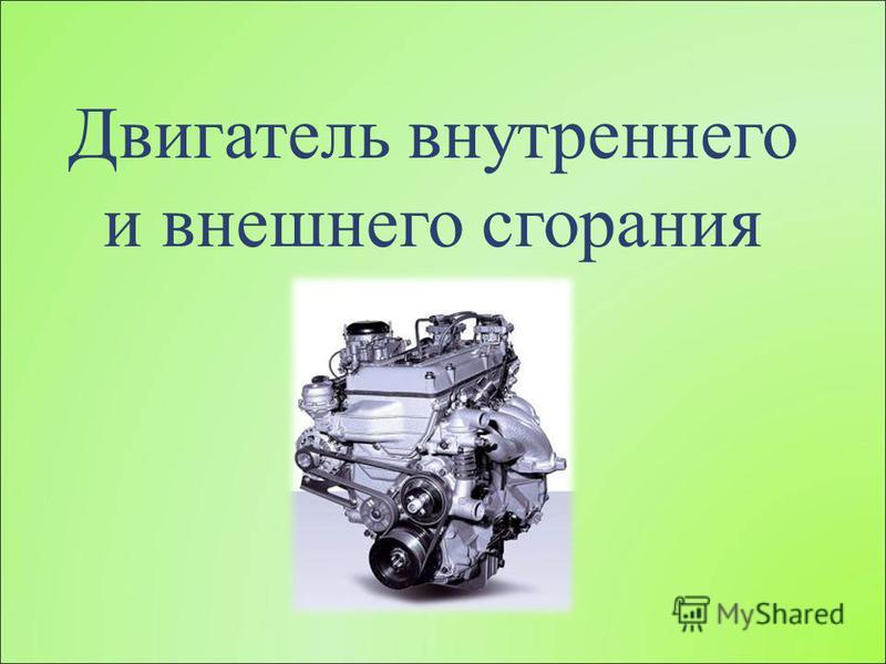 Двигатель внутреннего и внешнего сгорания