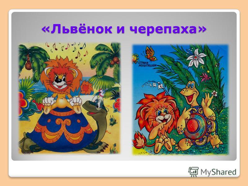 «Львёнок и черепаха»