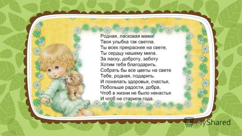Поздравления днем рождения маме от детей
